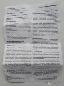 Активированный уголь инструкция
