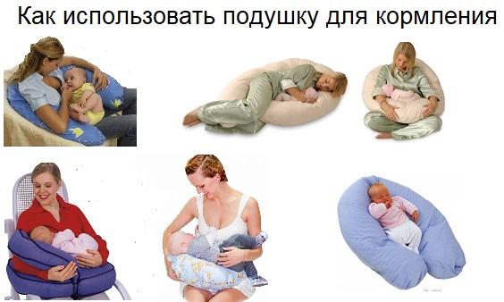 как кормить на подушке